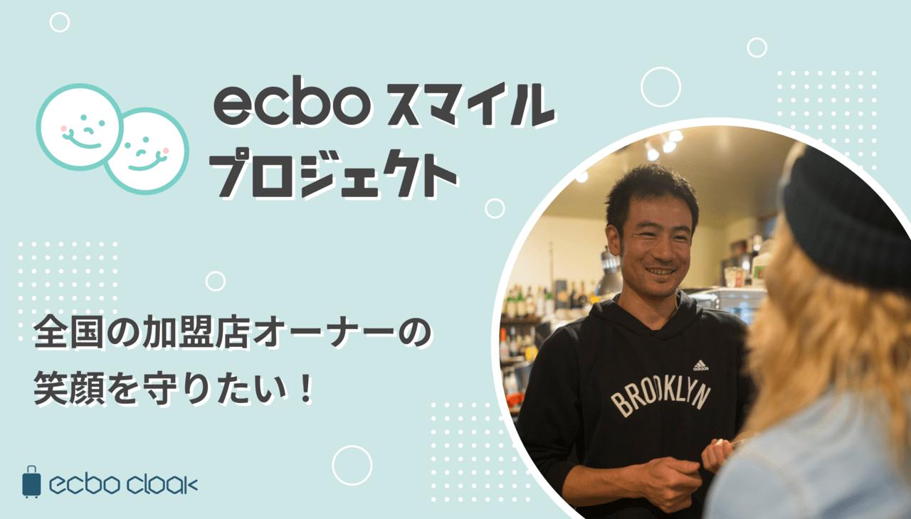 ecboのスマイルプロジェクト ~全国の加盟店オーナーの笑顔を守りたい~